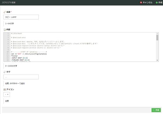 startup-script08