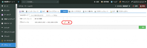 vpc-dhcp03