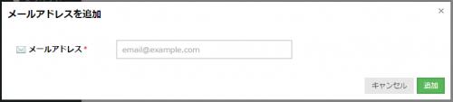notification-mail-address04