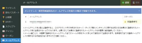 notification-mail-address07
