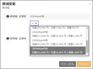 ルータ+スイッチ 帯域追加オプションを拡充しました
