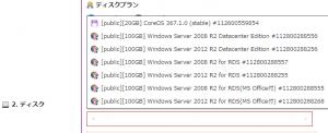 WindowsServerプラン 新プラン追加とリモートデスクトップ同時接続数上限引き上げのお知らせ