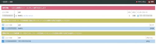 コントロールパネル機能改善のお知らせ(シンプル監視の同時削除、マップの保存/印刷、スタートアップスクリプト「Ruby on Rails」仕様変更)