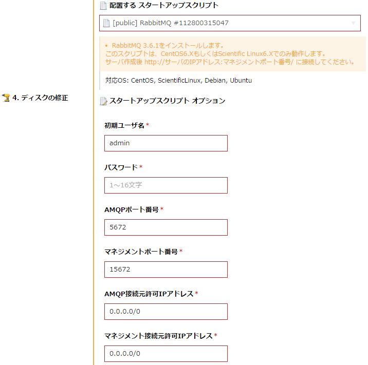 スタートアップスクリプトにRabbitMQをインストールするパブリックスクリプトを追加しました