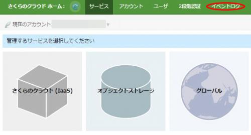 イベントログの閲覧・ダウンロード機能のベータ版を提供開始しました