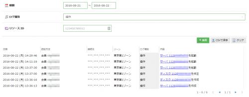 eventlog-search-result02