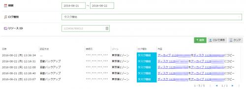 eventlog-search-result04