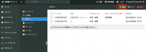 請求関連API 作成をクリック
