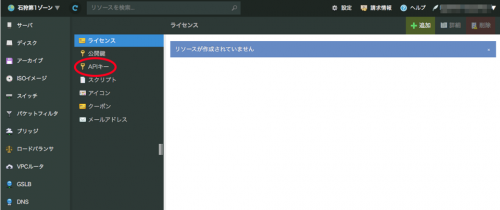 請求関連API APIキーをクリック