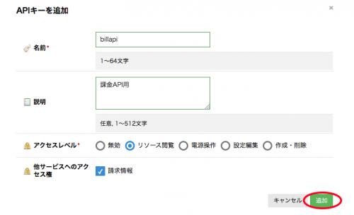 請求関連API APIキー作成画面