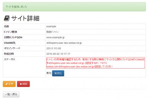 「ウェブアクセラレータ」にてTXTレコードを使用したドメイン認証に対応しました