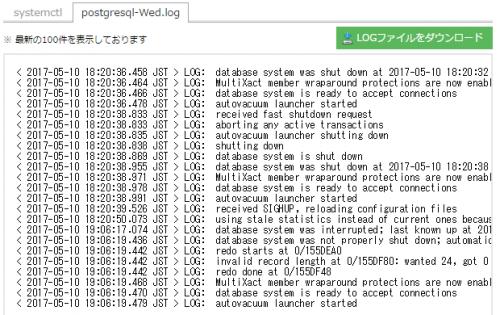 データベース(アプライアンス)LOGのダウンロード機能追加のお知らせ