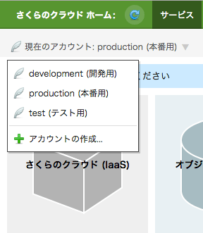 account-selector-after