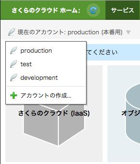 コントロールパネル機能改善のお知らせ(アカウントセレクターにアカウント名を表示、FQDNなどを小文字に自動変換する、性能改善)