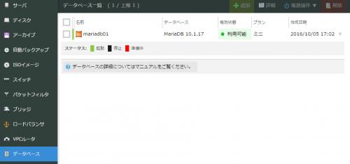 「データベース」アプライアンス MariaDB版の提供を開始しました