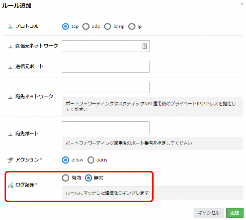 VPCルータにてログの閲覧/転送機能を実装しました