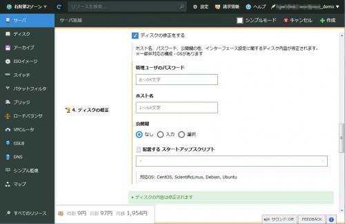 disk-server