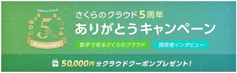 さくらのクラウド 5周年記念キャンペーン(2016年11月15~12月14日)