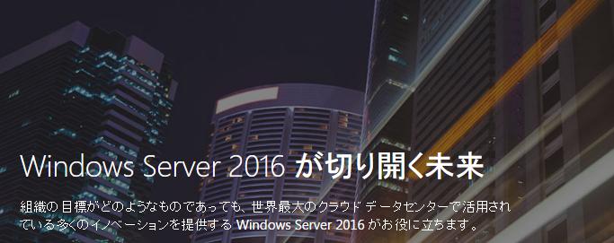 さくらのクラウドにおける「Windows Server 2016」の提供開始について