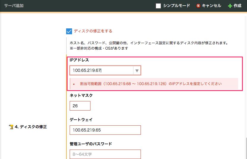 ip-validator