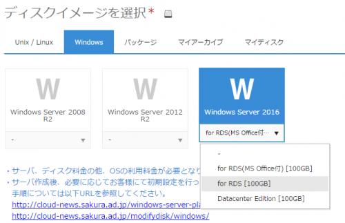 「Windows Server 2016 for リモートデスクトップ」の提供を開始しました