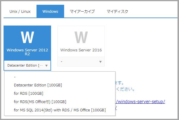 SQL Serverプランを拡充いたしました(Windows Server 2012 R2 + SQL Server 2014)