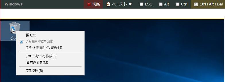 新リモートコンソール正式化のお知らせ