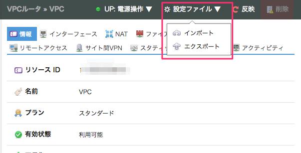 コントロールパネル機能改善のお知らせ(VPCルータの設定ファイルインポート)