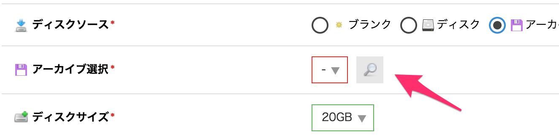 コントロールパネル機能改善のお知らせ(パブリックアーカイブの選択UI)