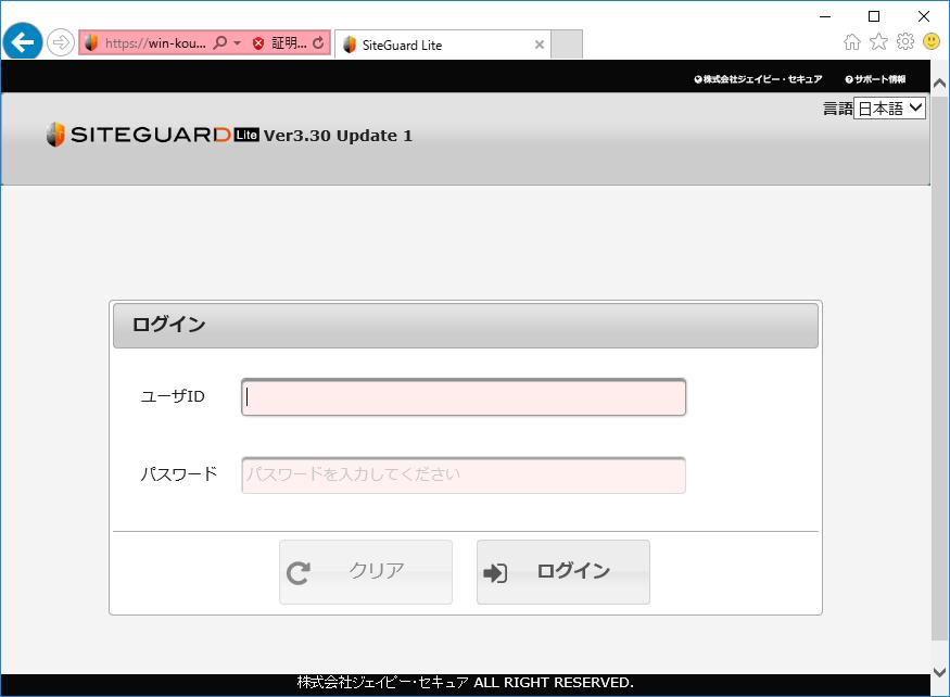 「IIS版SiteGuard Lite Ver3.30 Update1」における不具合につきまして
