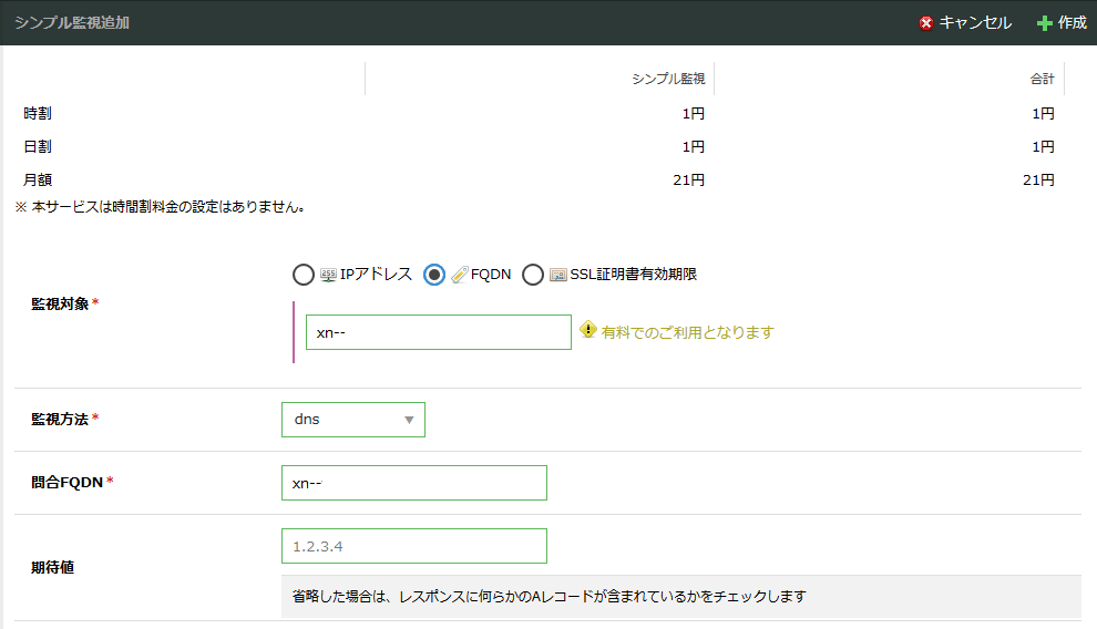 「シンプル監視」/「ロードバランサ」/「GSLB」/「DNS」に機能追加を行いました
