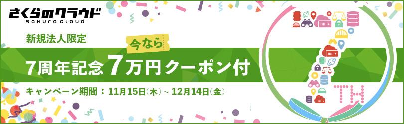 【期間限定】さくらのクラウド7周年記念 新規ご契約キャンペーン