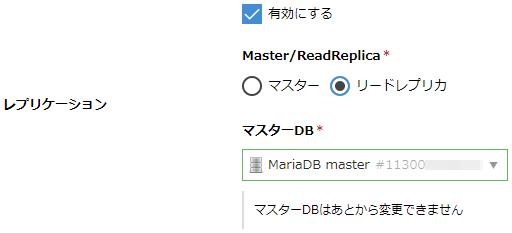 アプライアンス「データベース」のリードレプリカ機能がMariaDBに対応しました