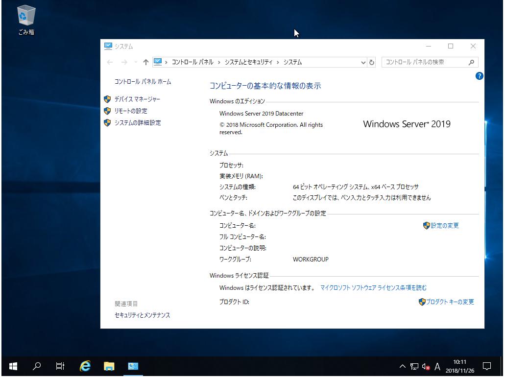 さくらのクラウドにおける「Windows Server 2019」の提供開始について