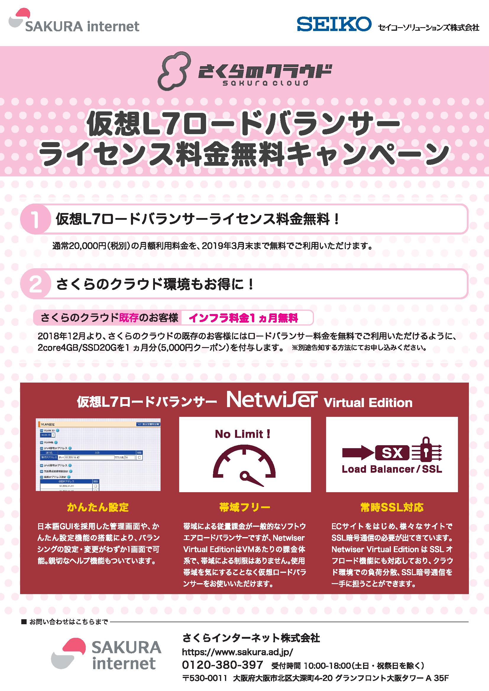 【期間限定】Netwiser Virtual Editionお試しキャンペーン<br>~第2弾 5,000円分のクラウドクーポンプレゼント~