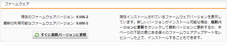 SophosUTM 9.6 アーカイブ更新のお知らせ