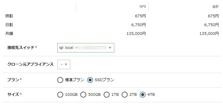 NFSアプライアンスにSSDプランを追加しました