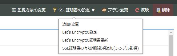 エンハンスドロードバランサがLet's Encryptの発行・自動更新に対応しました