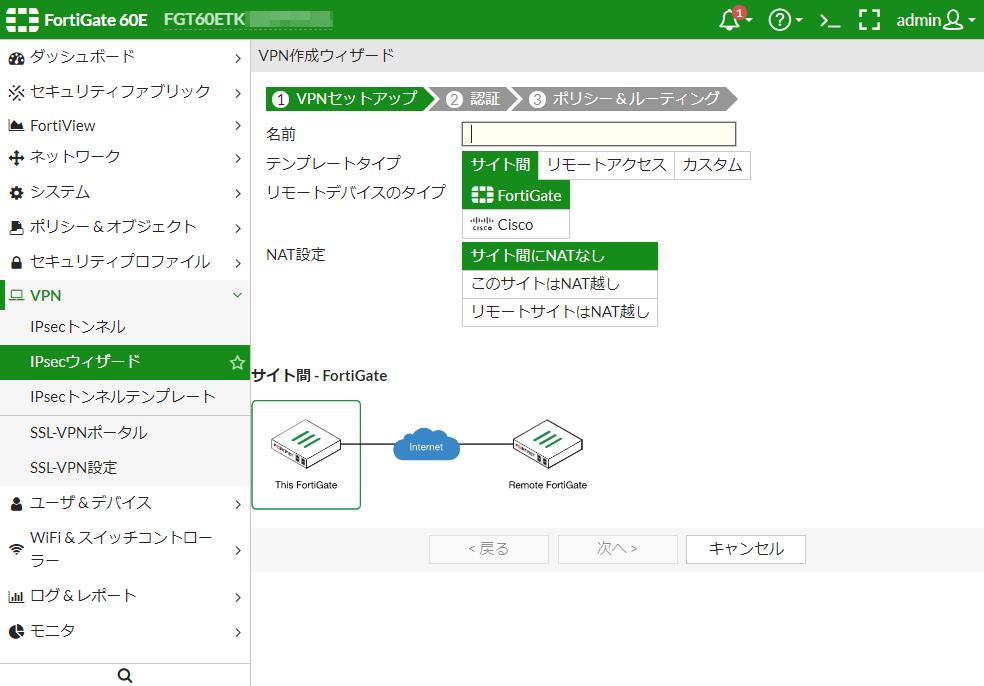 VPCルータ サイト間接続機能のアプライアンス設定例にFortinet Fortigateシリーズ FortiOS5系を追加しました