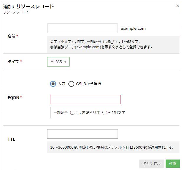 DNSアプライアンスでALIASレコードが設定可能になりました
