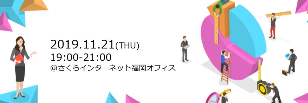 「さくらのクラウド」と「ImageFlux」福岡セミナーを開催します