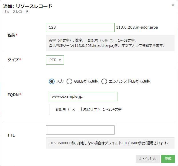 DNSアプライアンスがPTRレコードの設定に対応しました