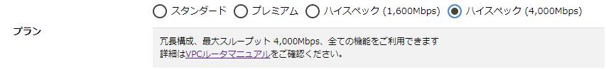 VPCルータに「ハイスペック(4,000Mbps)」プランを追加しました