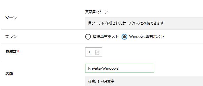 専有ホスト(Windows)の提供を開始しました
