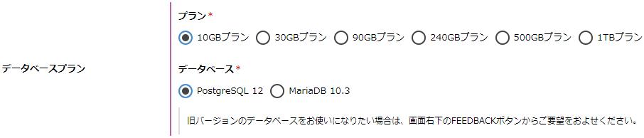 データベースアプライアンス PostgreSQLのバージョンが12.1となりました