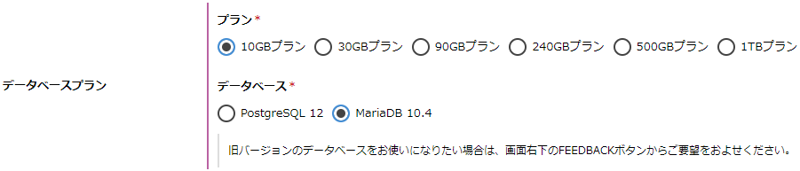 データベースアプライアンス MariaDBのバージョンを10.4にアップデートしました
