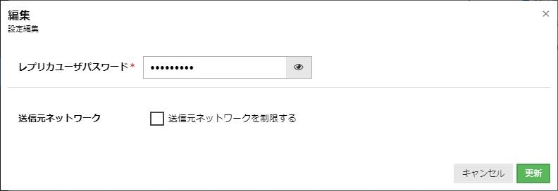 データベースアプライアンスでリードレプリカ側のレプリカユーザパスワード変更ができるようになりました