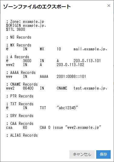 DNSアプライアンスにゾーンファイルのエクスポート機能を追加しました