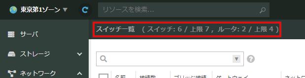 10/15~ 東京第1ゾーン スイッチ新規作成制限についてのお知らせ