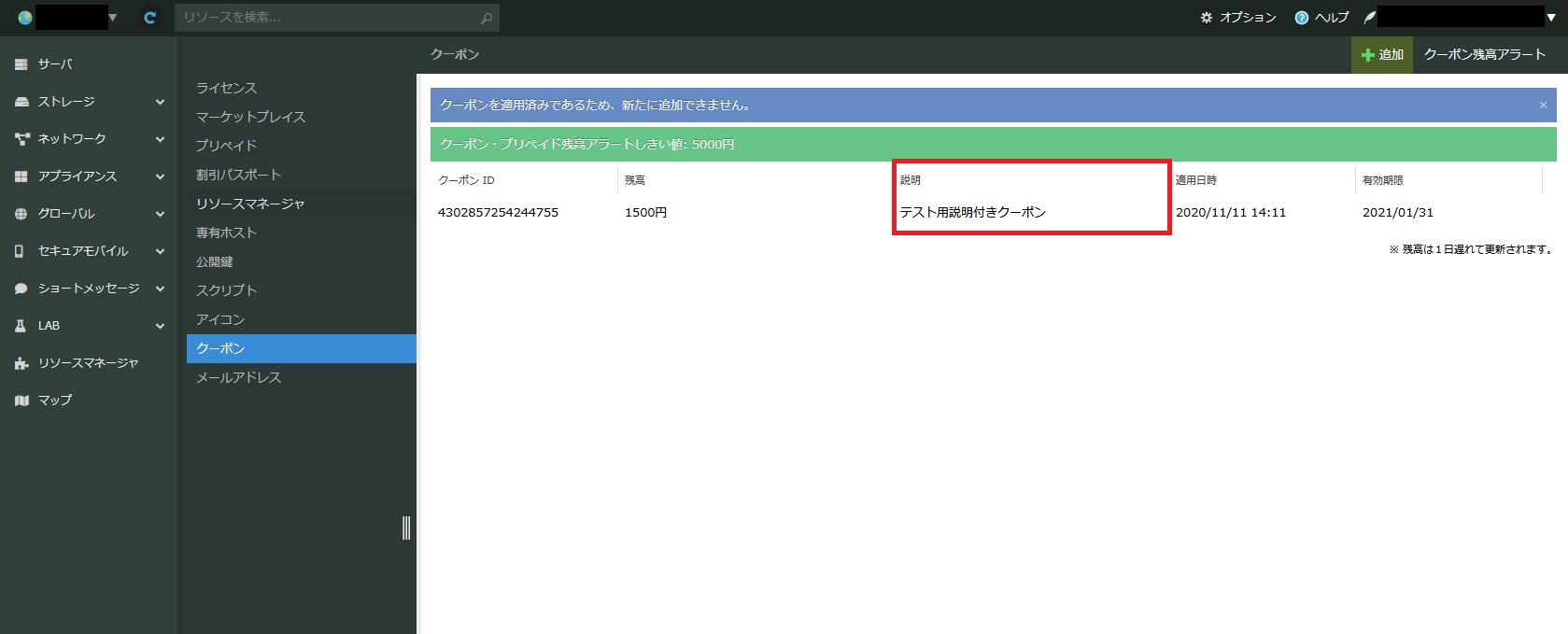 コントロールパネルに表示されるクーポン情報に項目を追加しました。